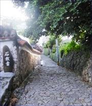 石畳、沖縄